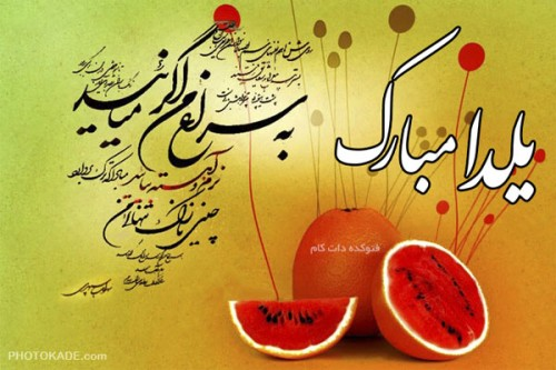 happy-yalda-photokade (12)